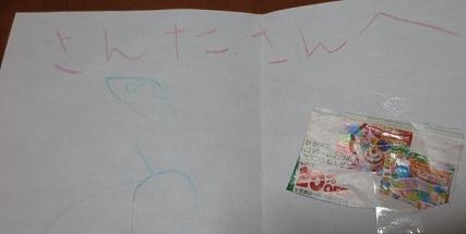 絵本を幼児に読み聞かせるブログ-サンタへの手紙